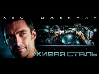 ����� ����� / Real Steel 2011 HD